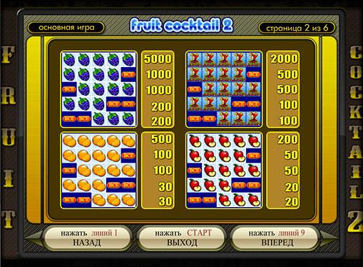 Los signos de la ranura Fruit Cocktail 2